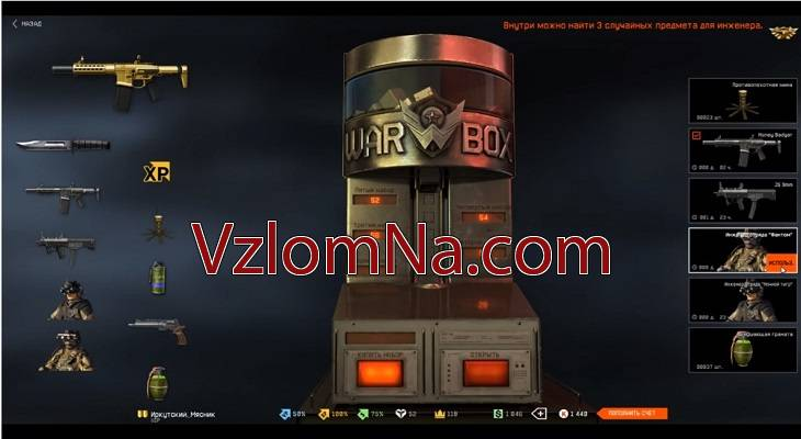 WarBox - Boxes of Fortune Warface Коды и Читы Наборы