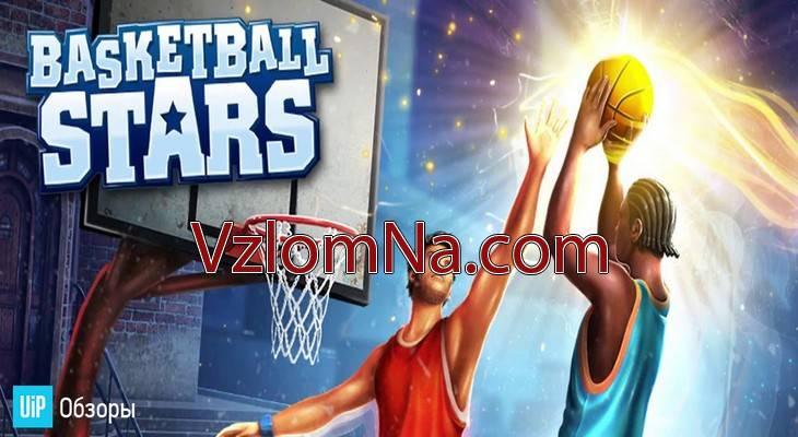 Basketball Stars Коды и Читы Деньги и Золото