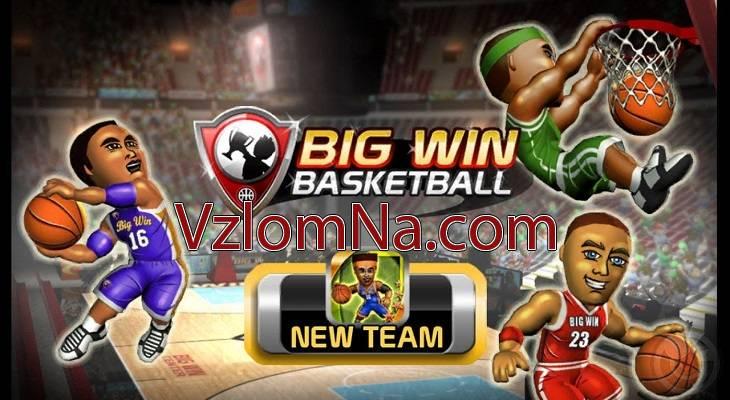 BIG WIN Basketball Коды и Читы Монеты и Мячи