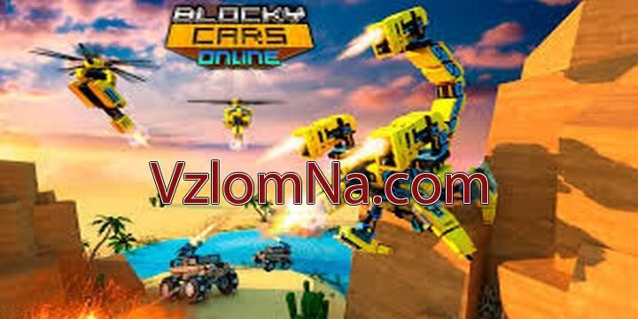 Blocky Cars Online Коды и Читы Монеты, Ключи, Кристаллы и Энергия