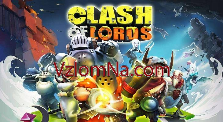 Clash of Lords Коды и Читы Монеты