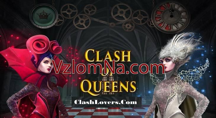Clash of Queens Коды и Читы Золото и Деньги