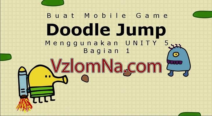 Doodle Jump Коды и Читы Монеты