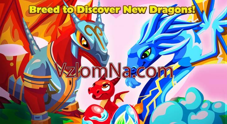 Dragon Story Коды и Читы Золото, Яблоки и Серебро