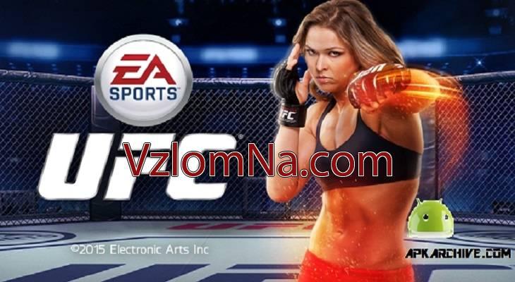 EA SPORTS UFC Коды и Читы Сила