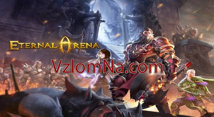 Eternal Arena Коды и Читы Энергия, Кристаллы и Монеты