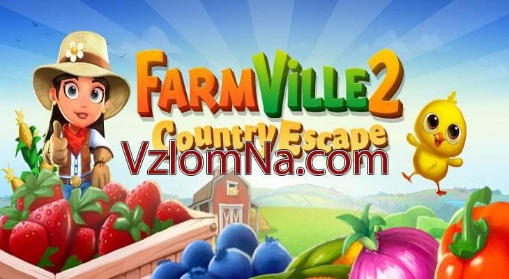 FarmVille 2: Country Escape Коды и Читы Монеты, Дерево и Ключи