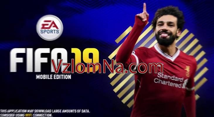 FIFA 19 MOBILE Коды и Читы Энергия, Деньги и Монеты