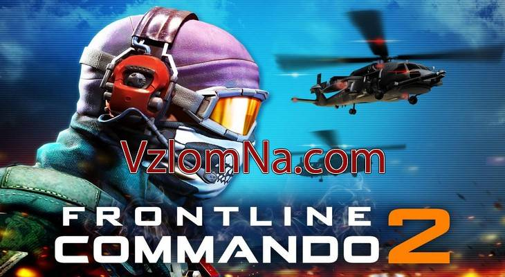 Frontline Commando 2 Коды и Читы Жизни, Аптечки и Гранаты