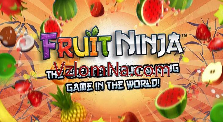 Fruit Ninja Коды и Читы Еда