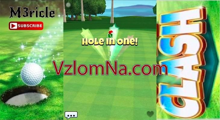 Golf Clash Коды и Читы Рубины и Короны
