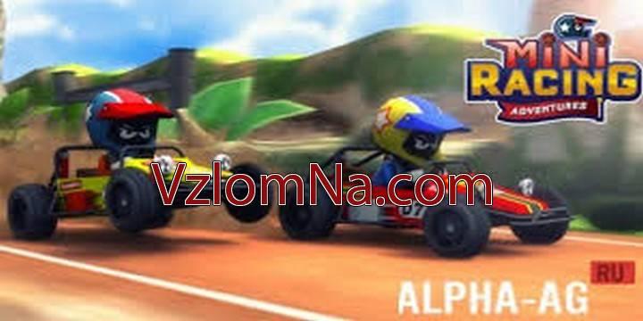 Mini Racing Adventures Коды и Читы Деньги и Золото