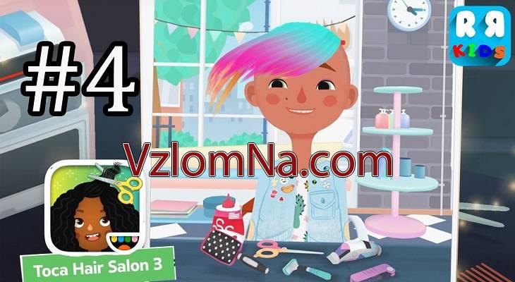 Toca Hair Salon 3 Коды и Читы Очки