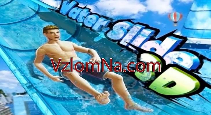 Water Slide 3D Коды и Читы Монеты
