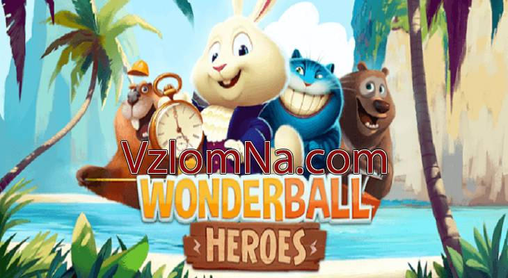 Wonderball Heroes Коды и Читы Жизни