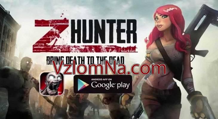 Zombie Hunter Коды и Читы Оружие