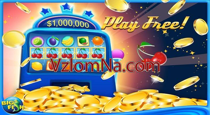 Big Fish Casino Коды и Читы Монеты