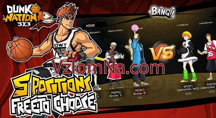Dunk Nation 3X3 Коды и Читы Кристаллы, Нитро, Деньги и Навыки
