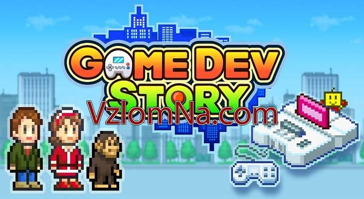 Game Dev Story Коды и Читы Монеты