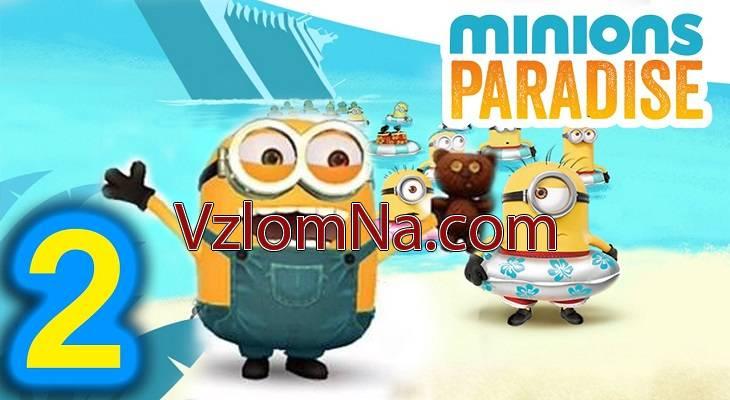 Minions Paradise Коды и Читы Монеты