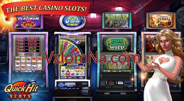 Quick Hit Slots Коды и Читы Монеты