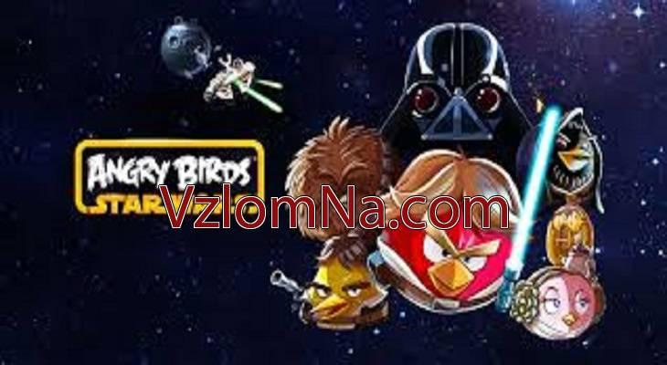 Angry Birds Star Wars Коды и Читы Оружие