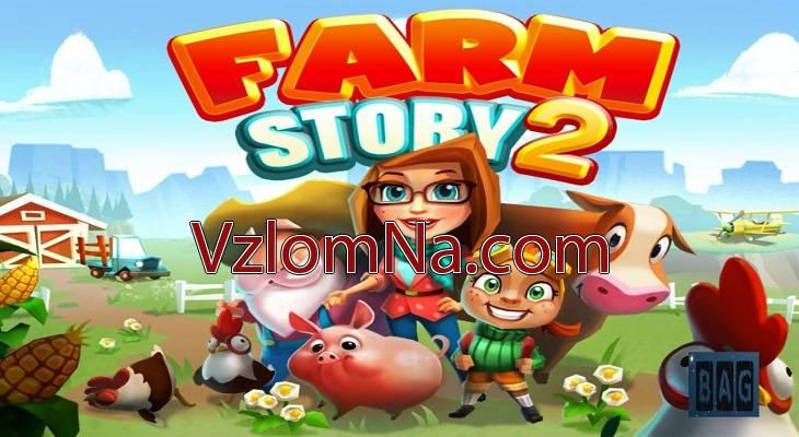 Farm Story 2 Коды и Читы Монеты, Энергия и Кристаллы