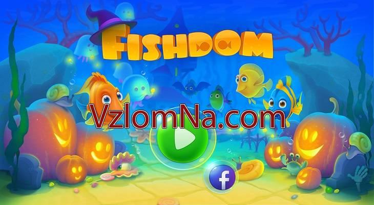 Fishdom Коды и Читы Монеты и Бриллианты