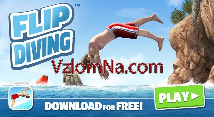 Flip Diving Коды и Читы Монеты