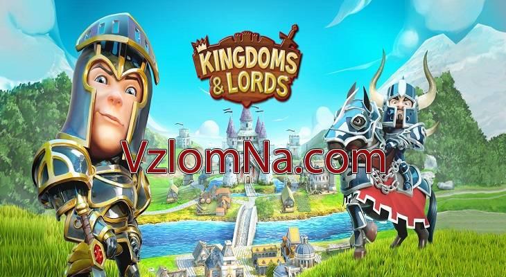 Kingdoms and Lords Коды и Читы Монеты и Кристаллы
