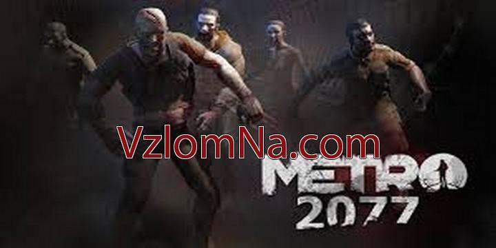 Metro 2077 Last Standoff Коды и Читы Золото, Деньги и Серебро