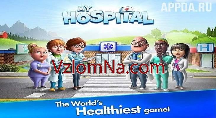 My Hospital Коды и Читы Монеты и Рубины