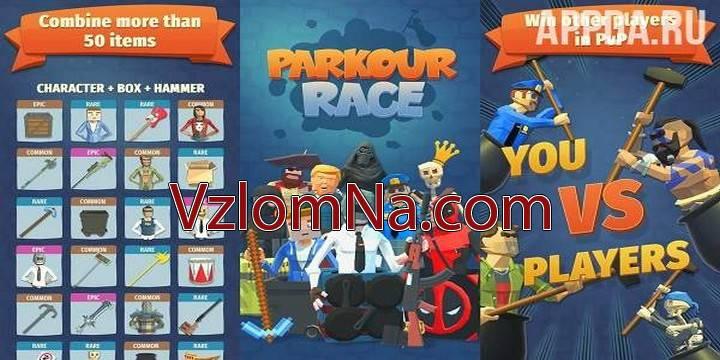 Parkour Race PvP Коды и Читы Монеты, Жизни и Билеты