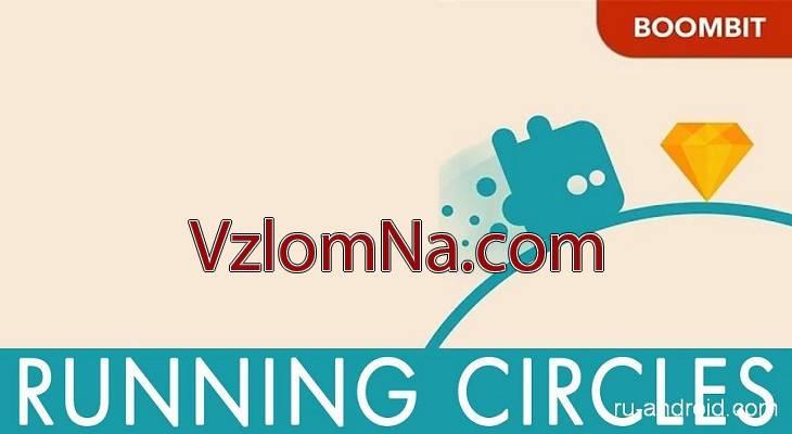 Running Circles Коды и Читы Кристаллы
