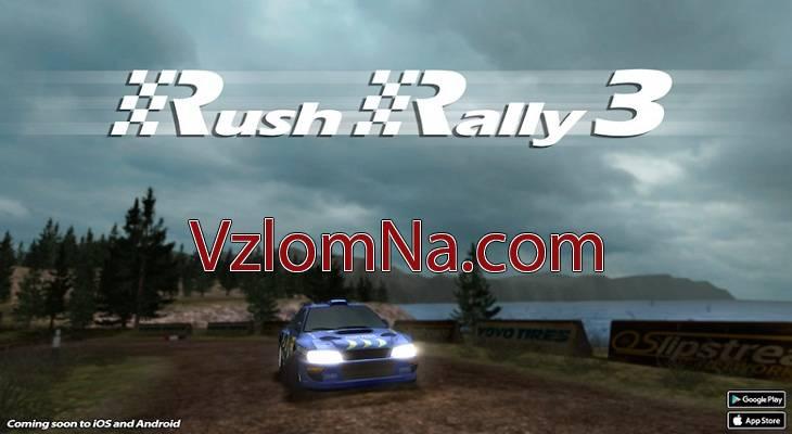 Rush Rally 3 Коды и Читы Машины и Деньги