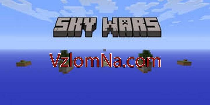 Sky Wars Коды и Читы Монеты и Кубы