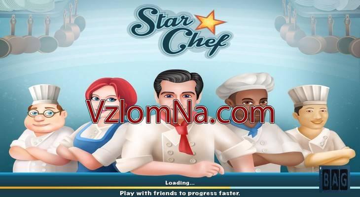 Star Chef Коды и Читы Монеты, Еда и Деньги