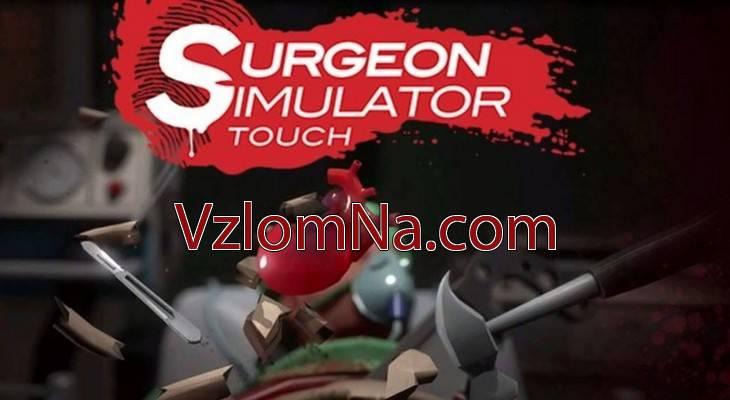 Surgeon Simulator Коды и Читы Деньги