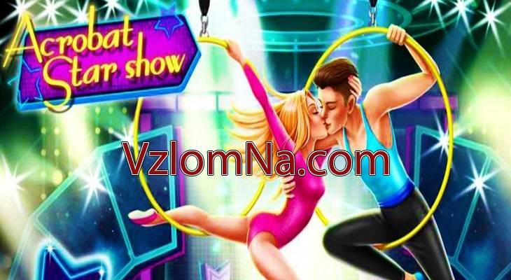 Acrobat Star Show Коды и Читы Мейкап китс