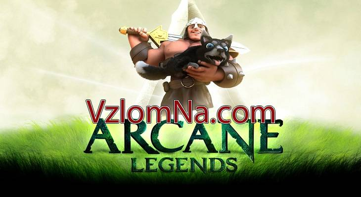 Arcane Legends Коды и Читы Энергия
