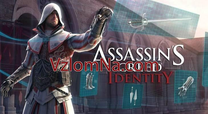 Assassin's Creed Identity Коды и Читы Оружие