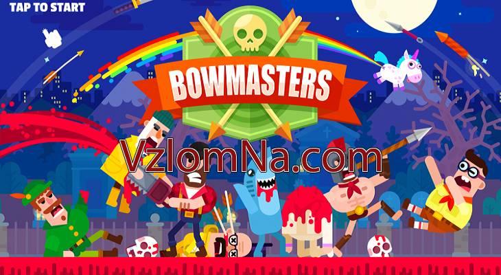 Bowmasters Коды и Читы Деньги
