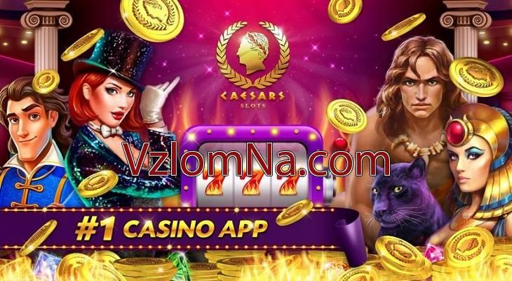 Caesars Slots Коды и Читы Деньги и Опыт