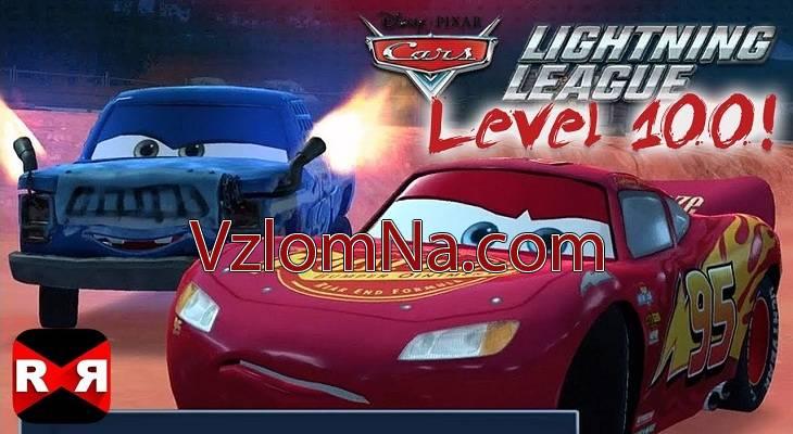 Cars Lightning League Коды и Читы Драгоценные камни