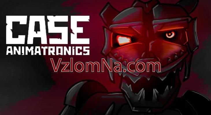 CASE: Animatronics Коды и Читы Деньги