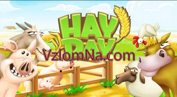 Hay Day Коды и Читы Монеты, Бриллианты и Золото
