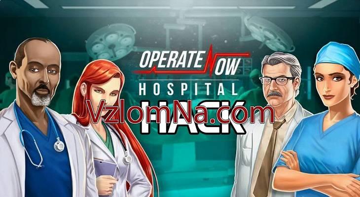 Operate Now: Hospital Коды и Читы Деньги
