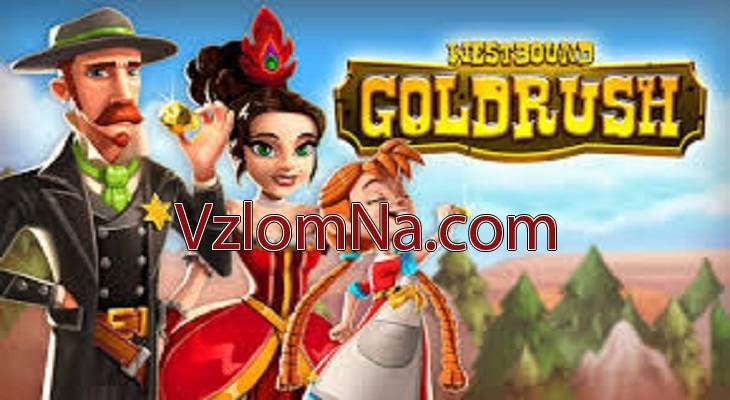 Westbound: Gold Rush Коды и Читы Золото, Зелья и Серебро