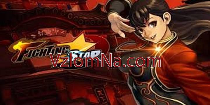 Fighting Star Коды и Читы Золото и Серебро
